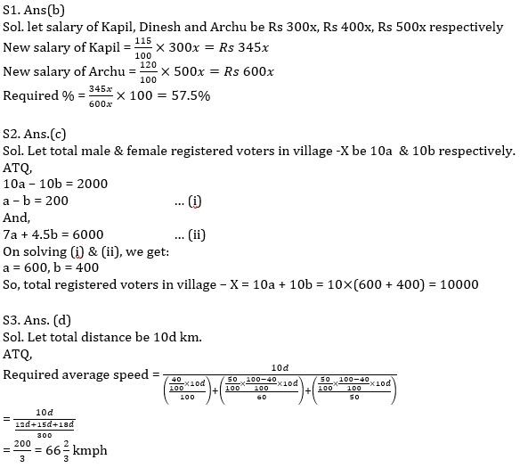 Quantitative Aptitude Quiz For ECGC PO 2021- 13th January_70.1