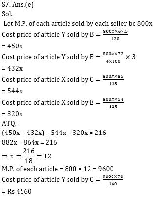 Quantitative Aptitude Quiz For Bank Mains Exams 2021- 14th January_130.1