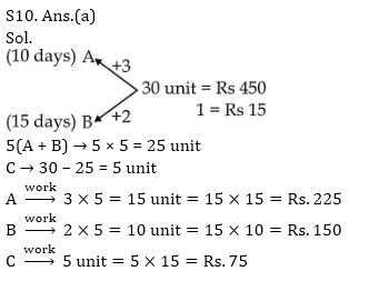 Quantitative Aptitude Quiz For ECGC PO 2021- 16th January_150.1