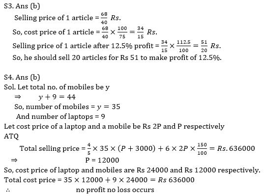 Quantitative Aptitude Quiz For ECGC PO 2021- 20th January_70.1