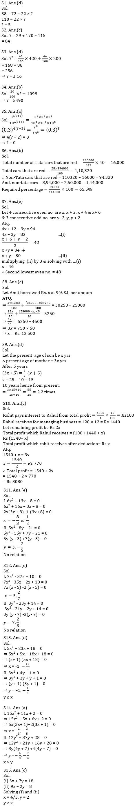 Quantitative Aptitude Quiz For SBI PO, Clerk Prelims 2021- 19th June_70.1