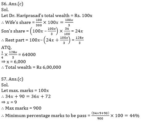 Quantitative Aptitude Quiz For IBPS RRB PO, Clerk Prelims 2021- 22nd June_80.1