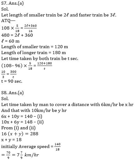 Quantitative Aptitude Quiz For IBPS RRB PO, Clerk Prelims 2021- 25th June_110.1