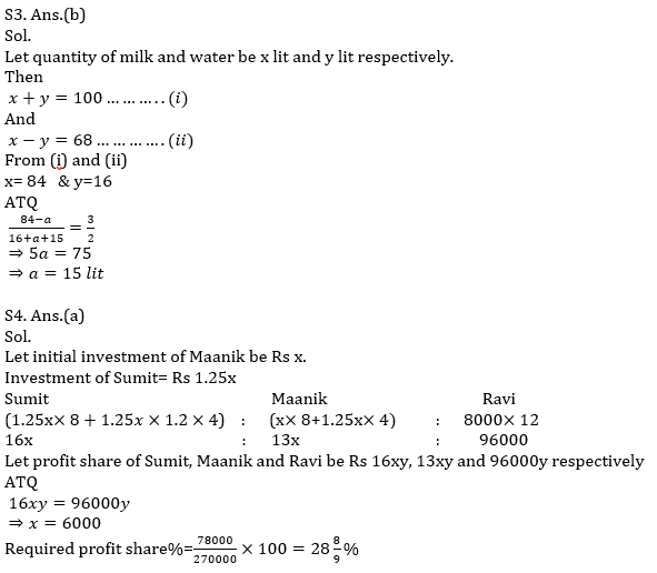 Quantitative Aptitude Quiz For IBPS RRB PO, Clerk Prelims 2021- 27th July_120.1