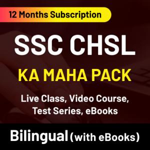 SSC CHSL टियर 1 परीक्षा के लिए लास्ट मिनट टिप्स : जानिए अंतिम समय में कैसे करें तैयारी_50.1