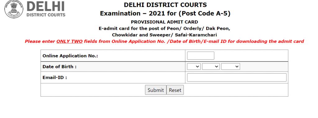 दिल्ली डिस्ट्रिक्ट कोर्ट एडमिट कार्ड जारी : यहाँ से करें एडमिट कार्ड डाउनलोड_50.1