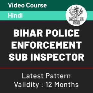 Bihar Police Constable Exam Analysis 2020: 12th January (Overall Analysis)_60.1