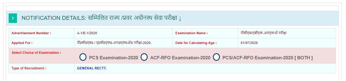 UPPSC Recruitment Exam 2020: How To Apply_90.1