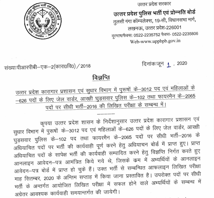 UP Police Prison Warders, Fireman Exam Date 2020 Released @uppbpb.gov.in : Check Now_50.1