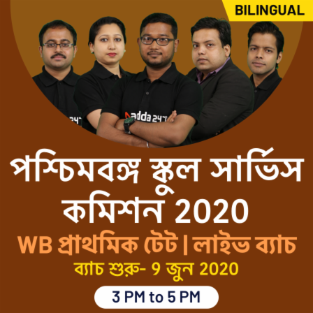 WBSSC Exam 2020: West Bengal Staff Selection Commission_50.1