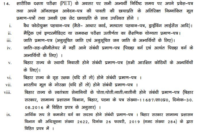 CSBC Bihar Police Constable Result 2020: PET To Be Conducted In Third Week of July; Check Details_50.1