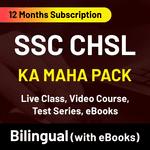 SSC CHSL Tier 1 Answer Key जारी : यहाँ से करें SSC CHSL Tier 1 Answer Key की जाँच_70.1