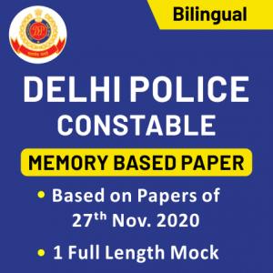 दिल्ली पुलिस कांस्टेबल परीक्षा मेमोरी बेस्ड क्विज़: यहाँ से करें क्विज एटेम्पट_50.1