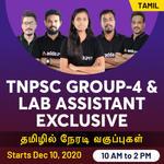 TNPSC ग्रुप 4 परीक्षा के लिए 12 दिसंबर को आयोजित हो रहा है ऑल इंडिया फ्री मॉक: अभी एटेम्पट करें_50.1