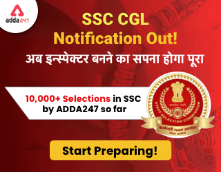 SSC Notification Out