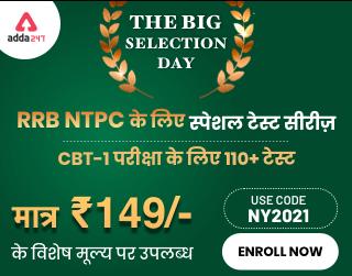 NTPC test Pack