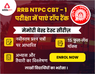 RRB NTPC Test Pack