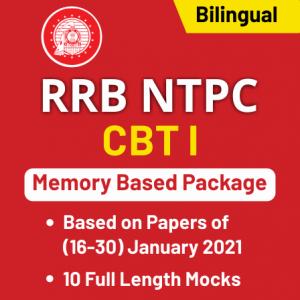 RRB NTPC Exam Analysis 1st Shift for 20th Jan 2021 : यहाँ देखें फेज-2 के शिफ्ट-1 की परीक्षा का Exam Analysis_50.1