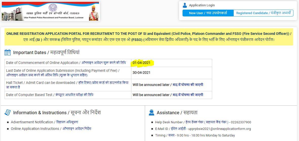 जानिए यूपी पुलिस भर्ती 2021 के लिए ऑनलाइन आवेदन कैसे करें?(How to apply online for UP Police Recruitment 2021?)_50.1