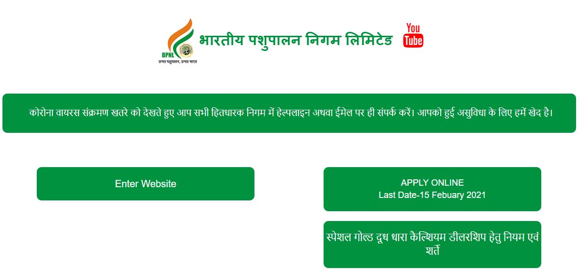 BPNL Recruitment 2021:Last Day to Apply Online For Vacancies_50.1