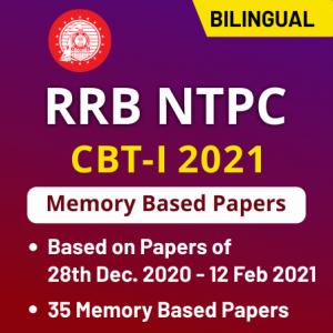 असम की 27 मार्च की RRB NTPC परीक्षा होगी Reschedule : यहाँ देखें विस्तृत जानकारी_60.1