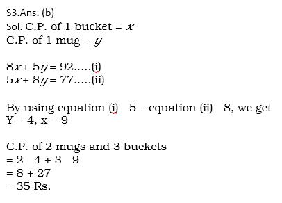 टारगेट SSC CGL | 10,000+ प्रश्न | SSC CGL के लिए गणित के प्रश्न: चौवालीसवां दिन_80.1