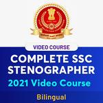 SSC स्टेनोग्राफर स्टडी प्लान: यहाँ से करें Daily Practice_50.1