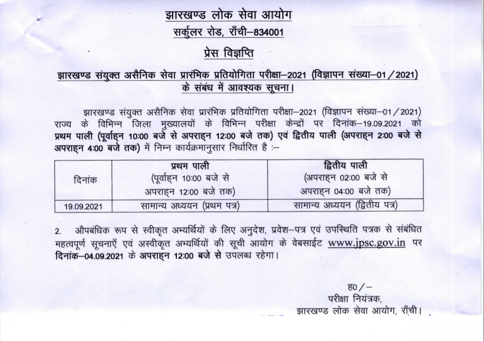 JPSC Combined Civil Services Recruitment 2021:Exam Dates Released For 252 Vacancies_50.1