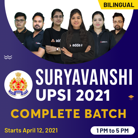 UP SI 2021 Detailed Syllabus & Previous Year Exam Analysis: Download Free PDF Now_60.1