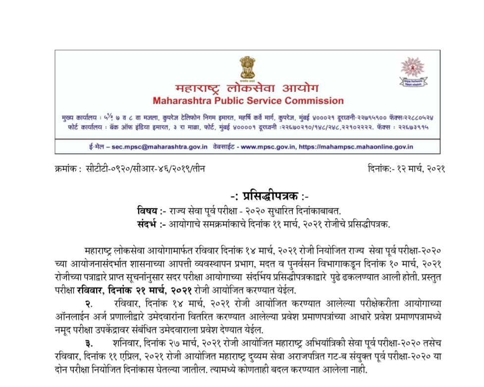 MPSC State Service Preliminary Exam Date Announced: Check Revised Exam Date_50.1