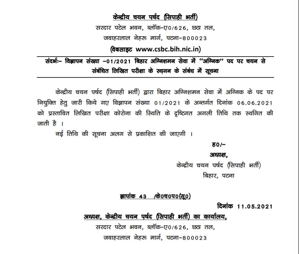 Bihar Police Fireman Exam Date 2021: Written Exam Postponed_50.1