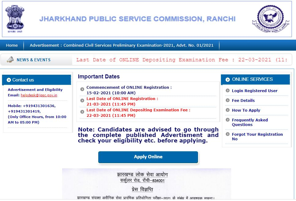 JPSC Combined Civil Services Recruitment 2021:Exam Dates Released For 252 Vacancies_60.1