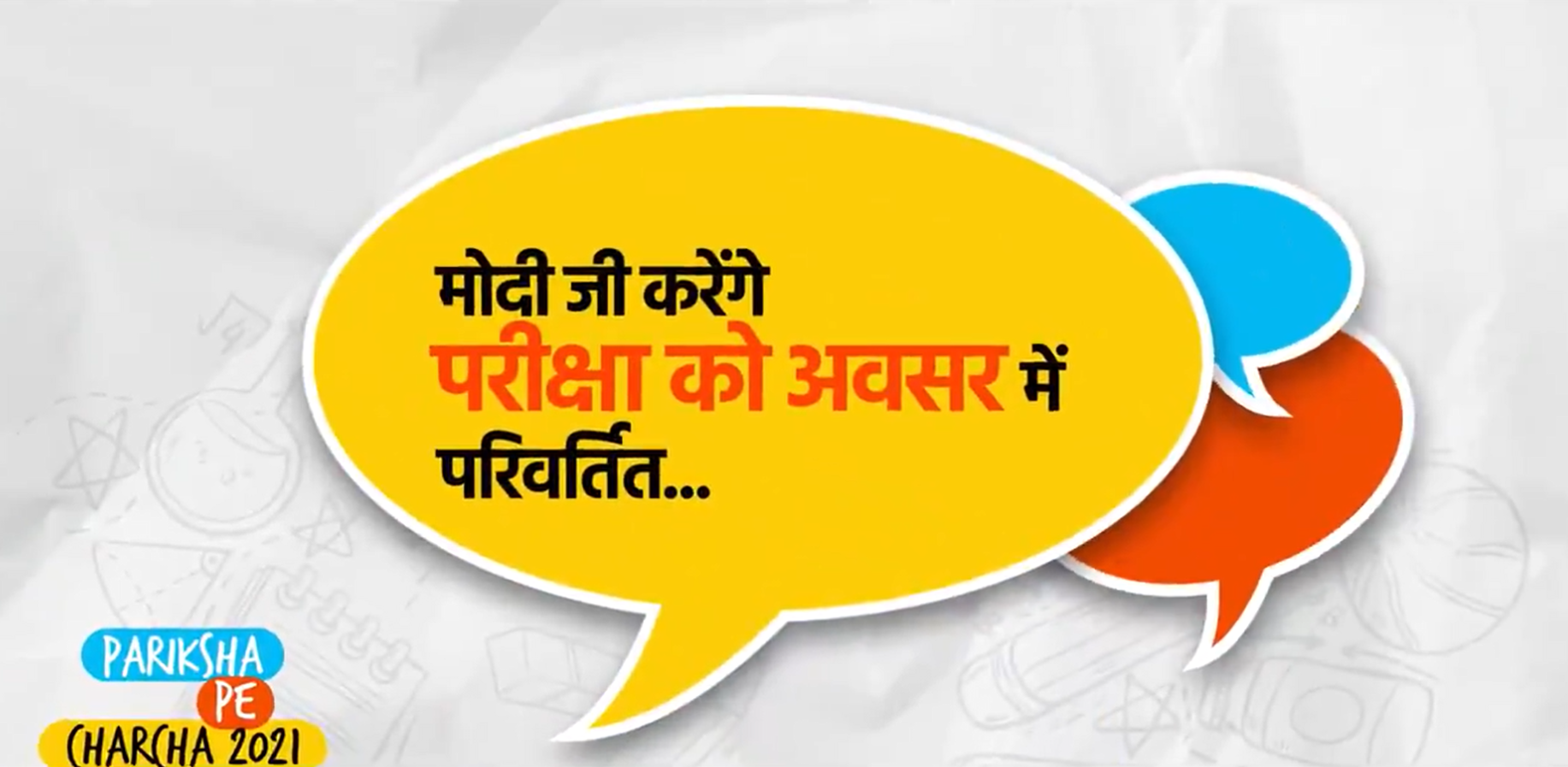 Pariksha Pe Charcha 2021: PM Modi Mantras for Students_70.1