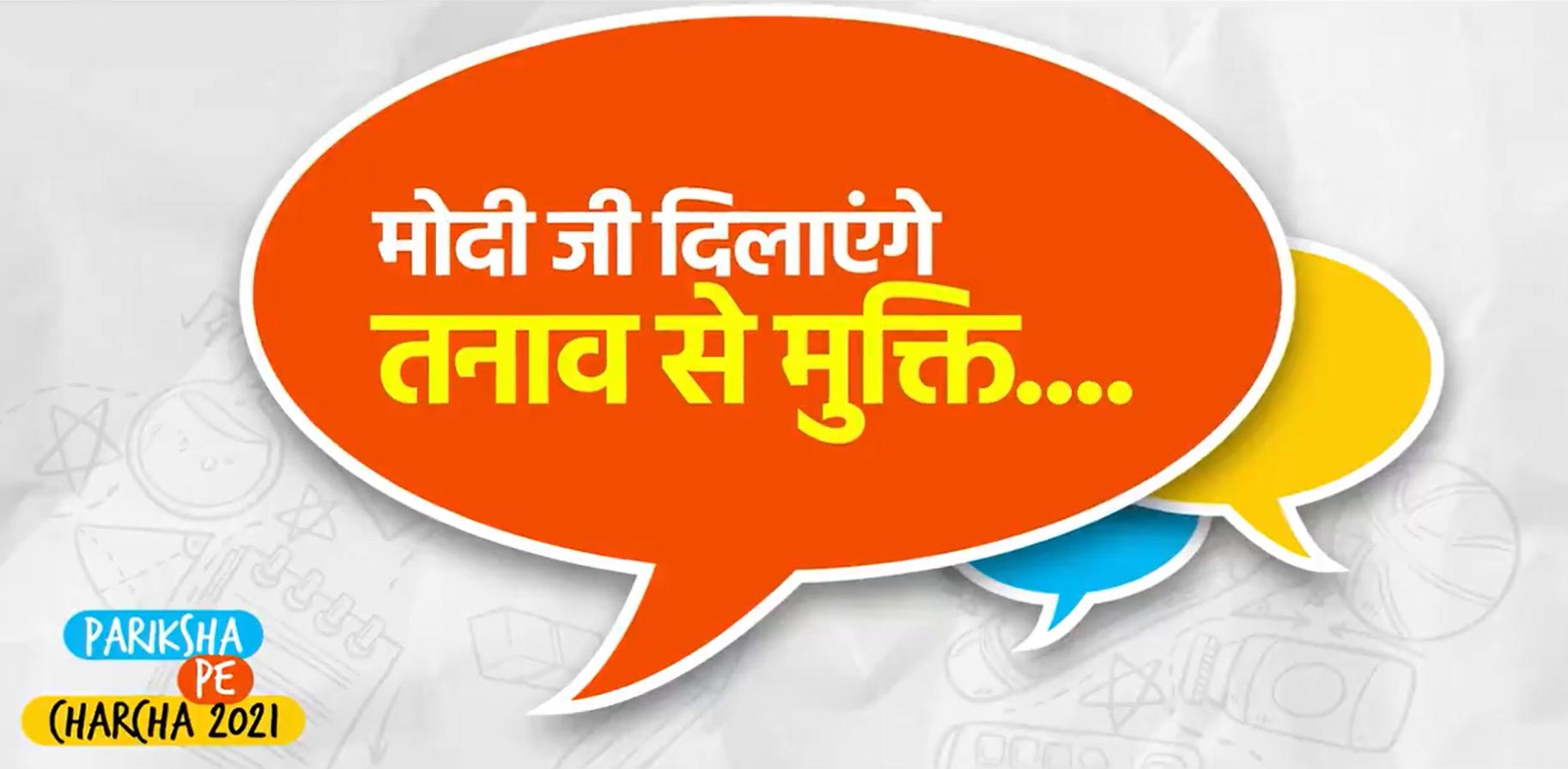 Pariksha Pe Charcha 2021: PM Modi Mantras for Students_90.1