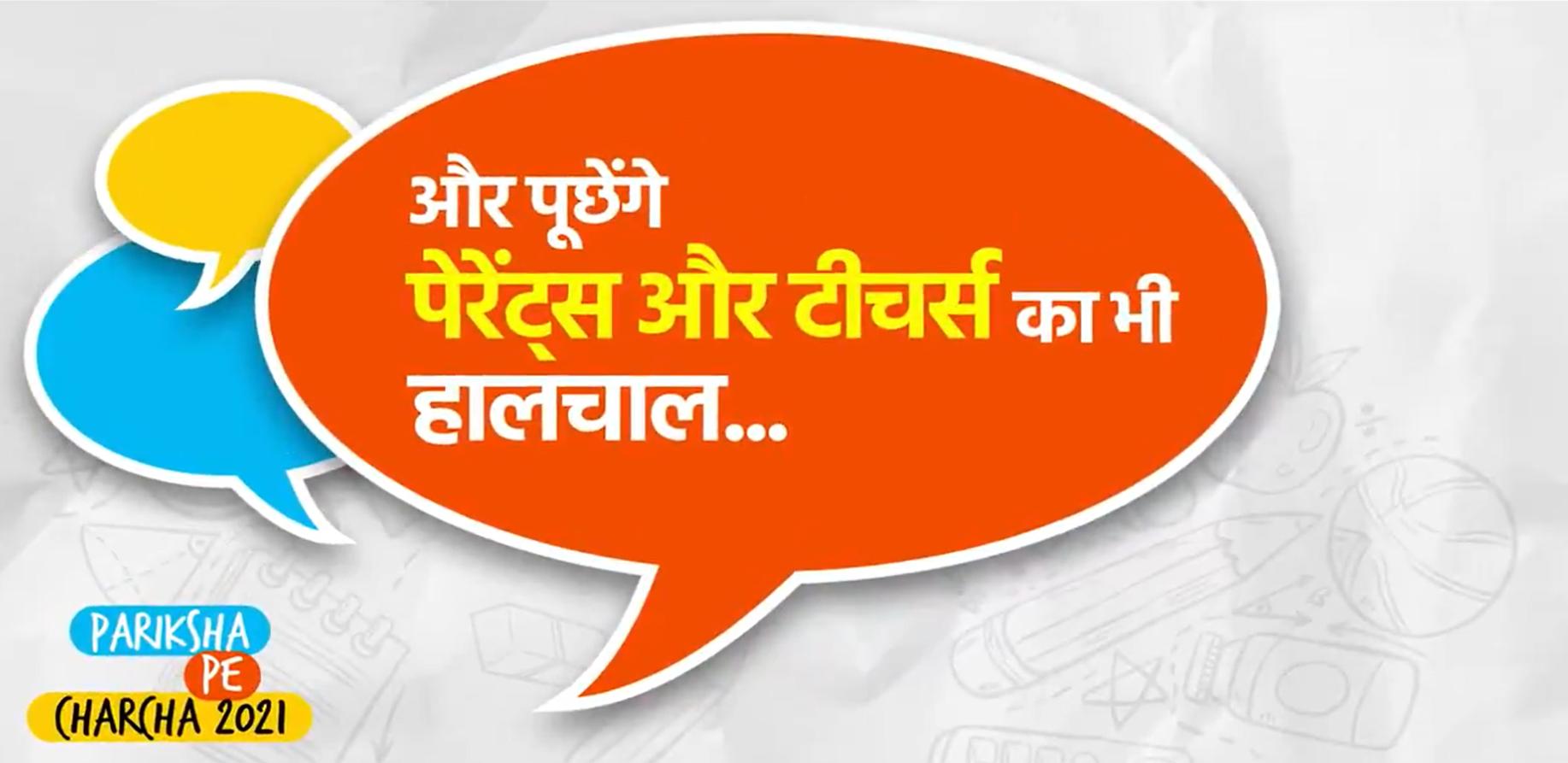 Pariksha Pe Charcha 2021: PM Modi Mantras for Students_60.1