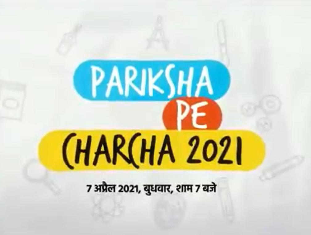 Pariksha Pe Charcha 2021: PM Modi Mantras for Students_50.1