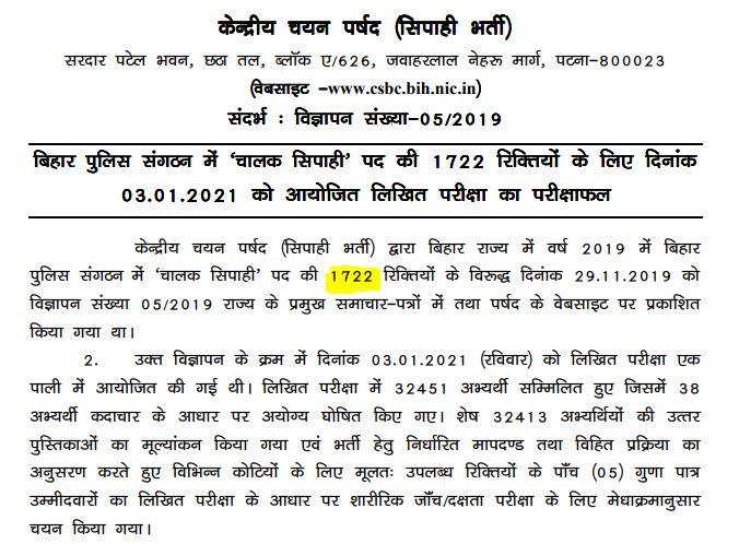बिहार पुलिस कांस्टेबल ड्राइवर रिजल्ट घोषित : यहाँ से करें रिजल्ट की जाँच_50.1