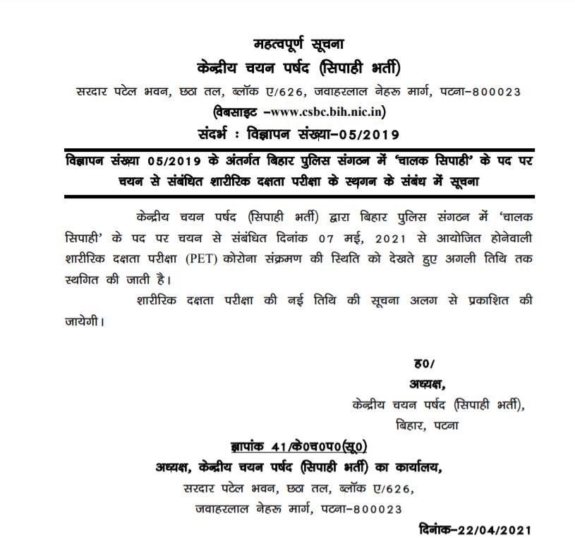 CSBC बिहार पुलिस ड्राइवर फिजिकल टेस्ट(PET) स्थगित: यहाँ देखें आधिकारिक नोटिस(CSBC Bihar Police Driver Physical Test(PET) Postponed)_50.1