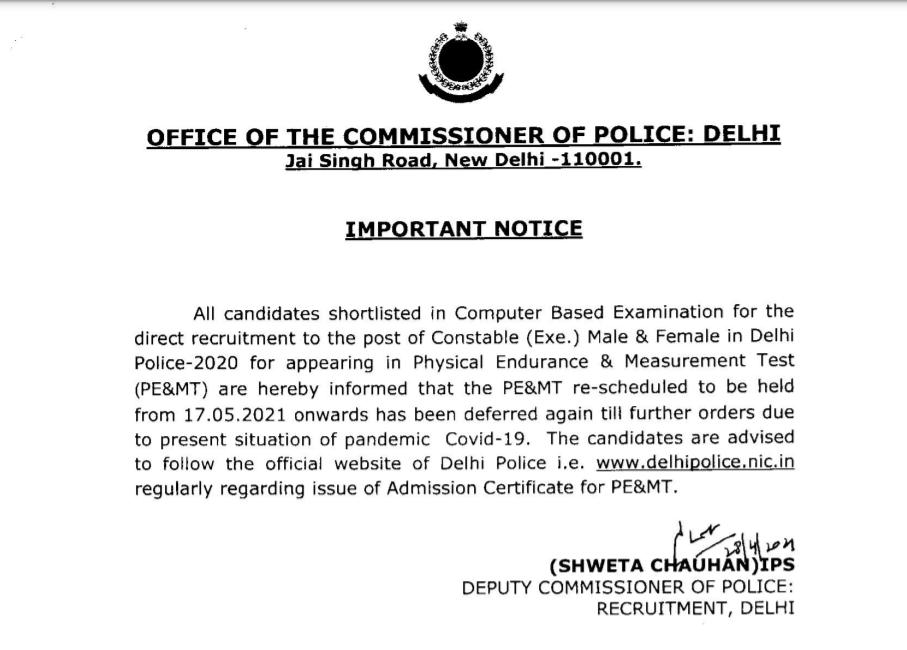दिल्ली पुलिस कांस्टेबल फिजिकल स्थगित: यहाँ देखें विस्तृत जानकारी_50.1