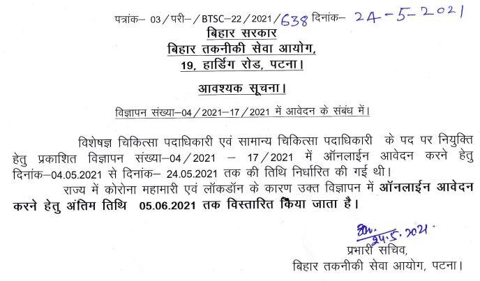 BTSC बिहार एमओ भर्ती 2021: मेडिकल ऑफिसर की 6338 रिक्तियों के लिए आवेदन का आख़िरी तिथि बढ़ी, यहाँ देखें पूरी जानकारी_50.1