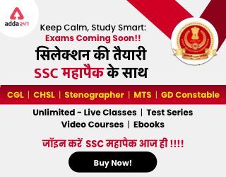 Target SSC Exams 2021-22 10000+ Questions: Attempt Reasoning Quiz | Day 217_120.1