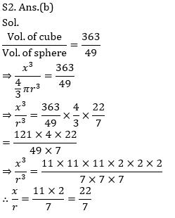 टारगेट SSC परीक्षा 2021-22 | 10000+ प्रश्न | गणित क्विज करें एटेम्पट | 154 वाँ दिन_110.1