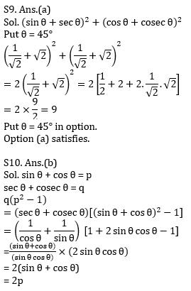 टारगेट SSC परीक्षा 2021-22 | 10000+ प्रश्न | गणित क्विज करें एटेम्पट | 155 वाँ दिन_130.1