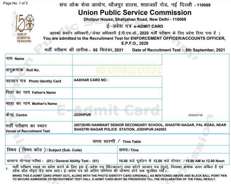 UPSC EPFO परीक्षा एडमिट कार्ड जारी : यहाँ से करें एडमिट कार्ड डाउनलोड_70.1