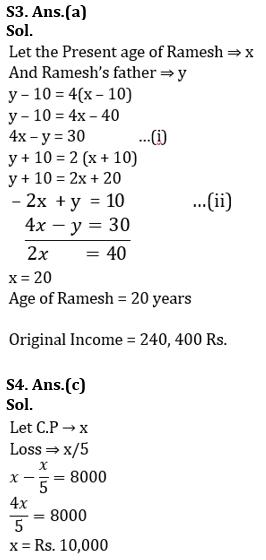 टारगेट SSC परीक्षा 2021-22   10000+ प्रश्न   गणित क्विज अभी करें एटेम्पट   165 वाँ दिन_100.1