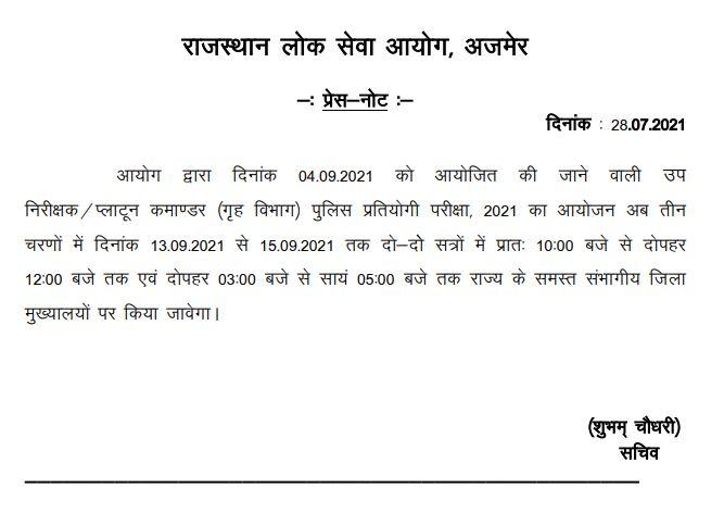 RPSC पुलिस SI Revised परीक्षा तिथि घोषित: जानिए कब होगी परीक्षा_50.1