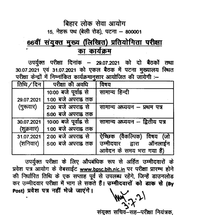 BPSC 66th Mains Exam Date 2021 : Bihar Public Service Commission (BPSC)_50.1