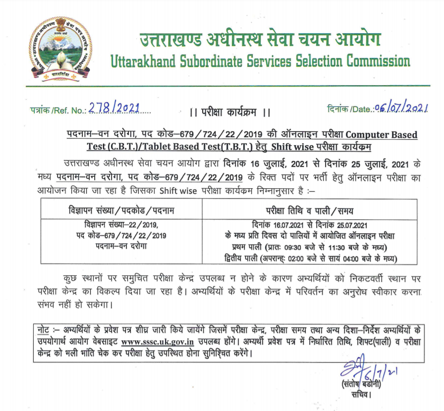 UKSSSC Forester Exam Dates Out : Uttarakhand Subordinate Service Selection Commission_50.1