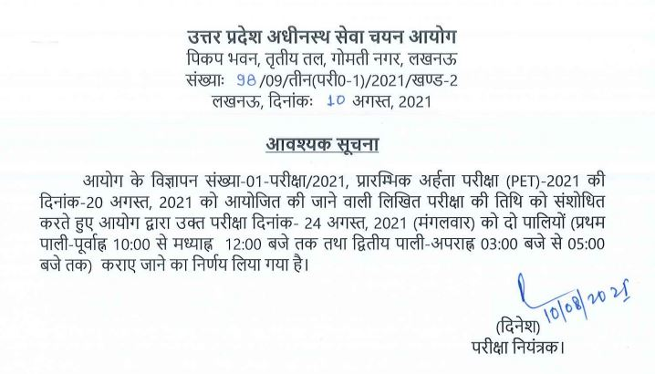 UPSSSC PET Exam Date 2021: New Exam Dates Out Check Details_50.1