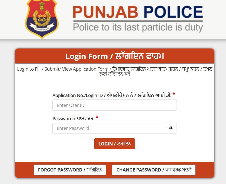 Punjab Police Sub Inspector Recruitment 2021 : Download Admit Card_60.1